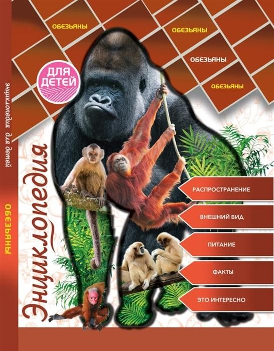 Купить Энциклопедия для Детей. Обезьяны, Проф-Пресс, Животные и растения