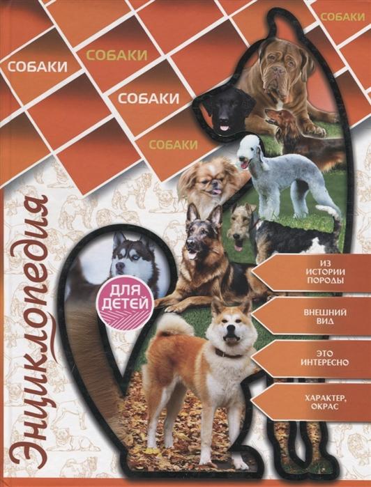 Купить Энциклопедия для Детей. Собаки, Проф-Пресс, Животные и растения