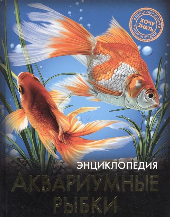 Купить Энциклопедия. Аквариумные Рыбки, Проф-Пресс, Животные и растения