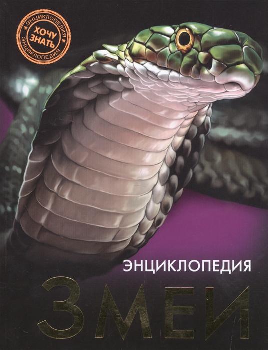 Купить Энциклопедия. Змеи, Проф-Пресс, Животные и растения