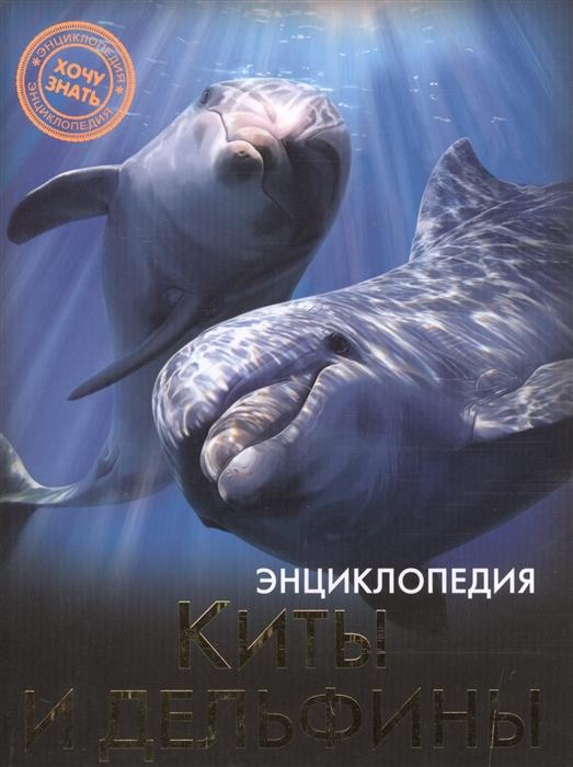 Купить Энциклопедия. киты и Дельфины, Проф-Пресс, Животные и растения