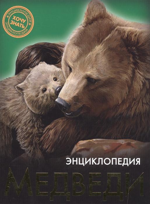 Купить Энциклопедия. Медведи, Проф-Пресс, Животные и растения