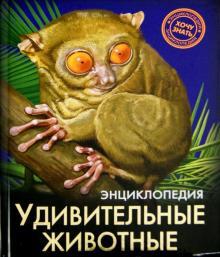 Купить Энциклопедия. Удивительные Животные, Проф-Пресс, Животные и растения