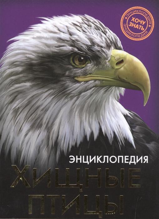 Купить Энциклопедия. Хищные птицы, Проф-Пресс, Животные и растения