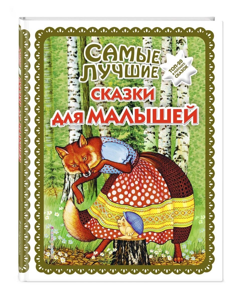 Купить Самые лучшие сказки для малышей (с крупными буквами, ил. А. Басюбиной), Эксмо, Сказки