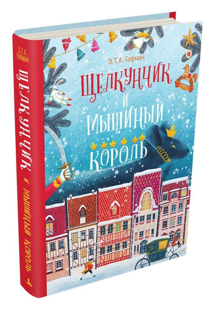 Купить Щелкунчик и Мышиный Король (Гофман Э. Т. А.) - подарочное издание, ИД Мещерякова, Рассказы и повести