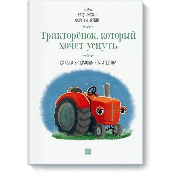 Купить Тракторёнок, который хочет уснуть, ИД Мещерякова, Рассказы и повести