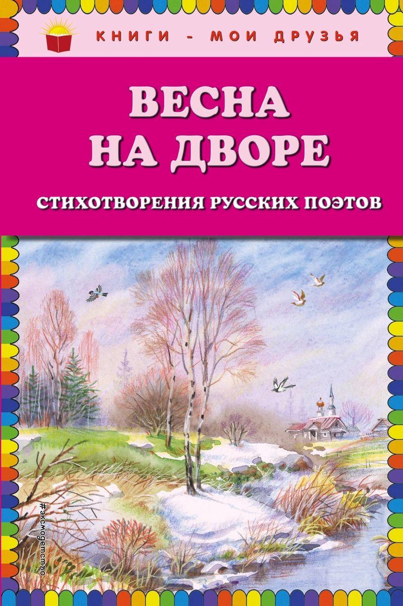 Купить Весна на дворе. Стихотворения русских поэтов, Манн, Иванов и Фербер, Детская художественная литература