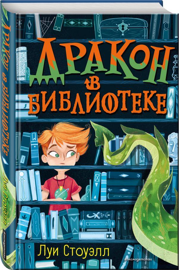 Купить Дракон в библиотеке (выпуск 1), Эксмо, Детские фэнтези и фантастика