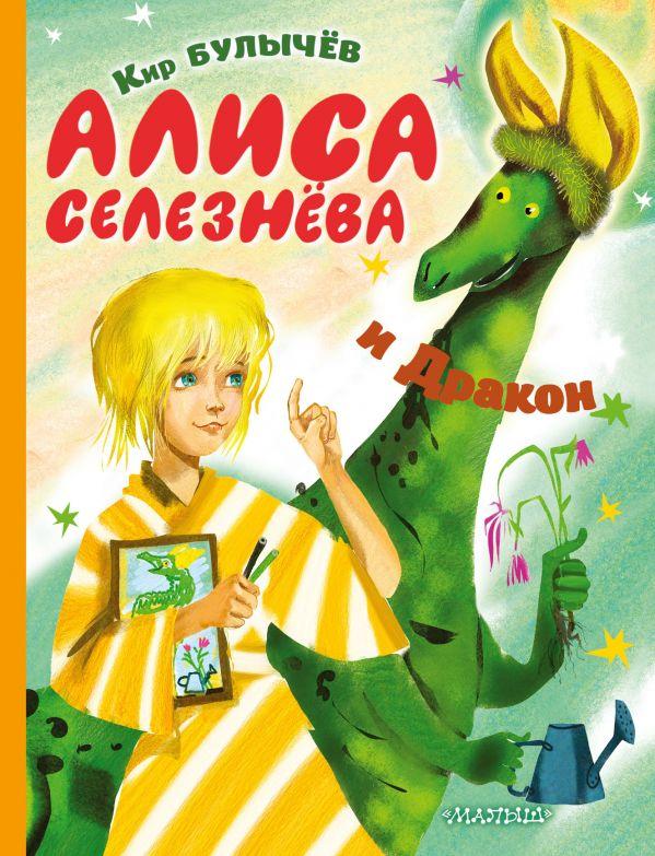 Купить Алиса Селезнёва и Дракон, Астрель, Детские фэнтези и фантастика