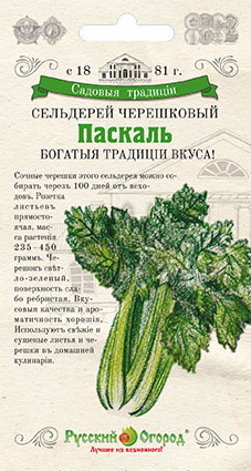 Семена овощей Русский огород 807210 Сельдерей черешковый