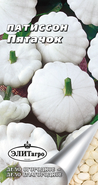 Семена овощей Элитагро Патиссон Пятачок 1 г