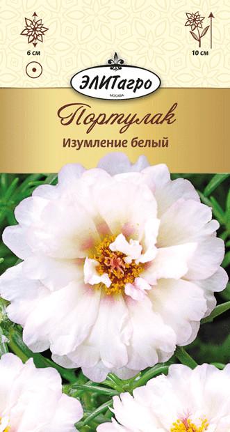 Семена цветов Элитагро Портулак Изумление белый однолетник