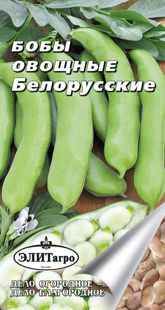 Семена овощей Элитагро Бобы овощные Белоруские