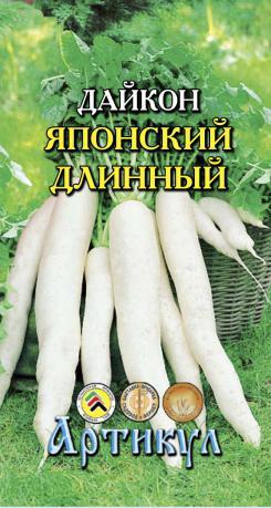 Семена овощей Элитагро Дайкон Японский длинный