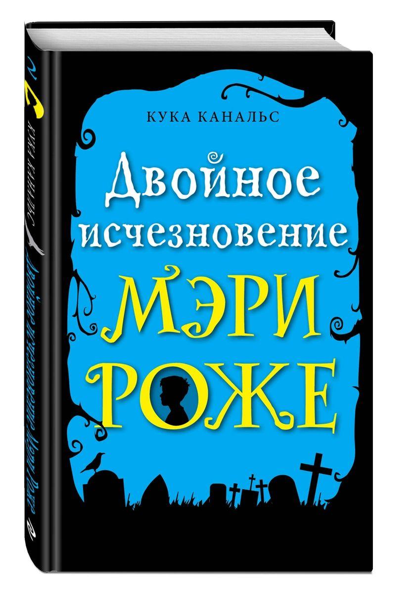 Купить Двойное исчезновение Мэри Роже (выпуск 2), Эксмо, Детская художественная литература