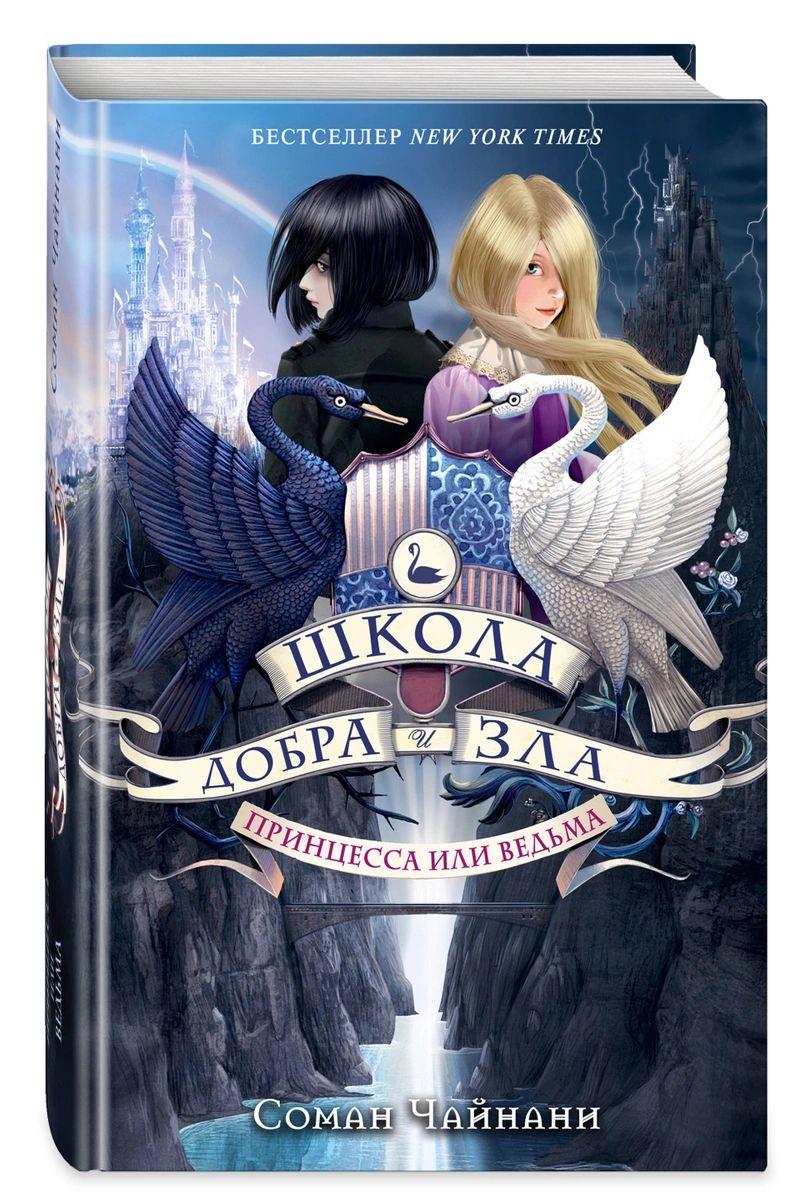 Купить Школа Добра и Зла. Принцесса или ведьма (#1), Эксмо, Детские фэнтези и фантастика