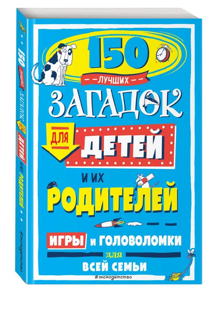 Купить 150 лучших загадок для детей и их родителей, Эксмо, Потешки и скороговорки