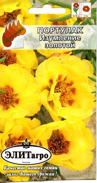 Семена цветов Элитагро Портулак Изумление золотой однолетник