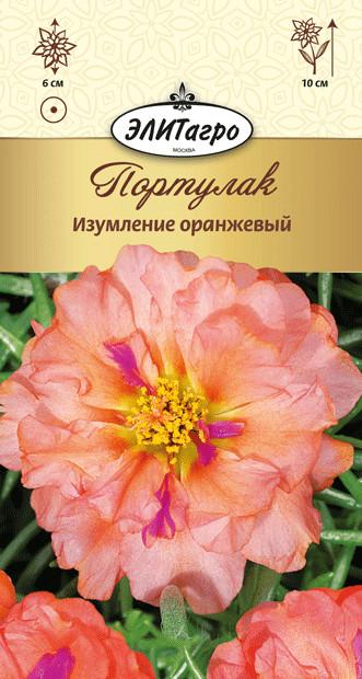 Семена цветов Элитагро Портулак Изумление оранжевый однолетник