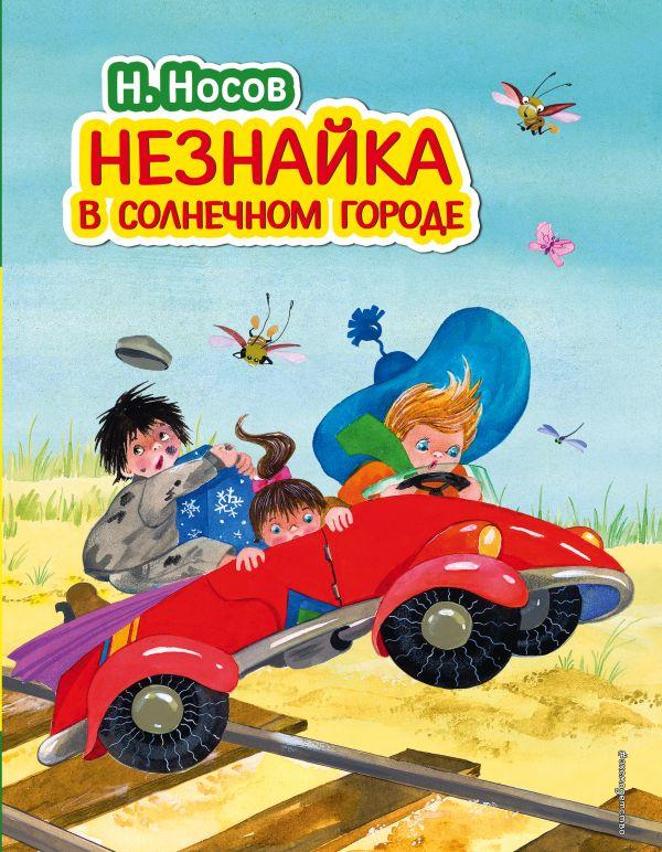 Купить Незнайка в Солнечном городе (ил. О. Зобниной), Эксмо, Детская художественная литература