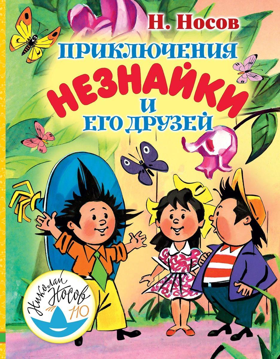 герои книги незнайка и его друзья