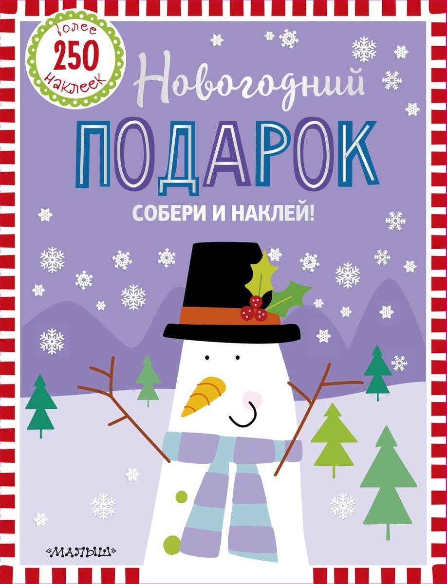 Купить Новогодний подарок, АСТ, Книги по обучению и развитию детей