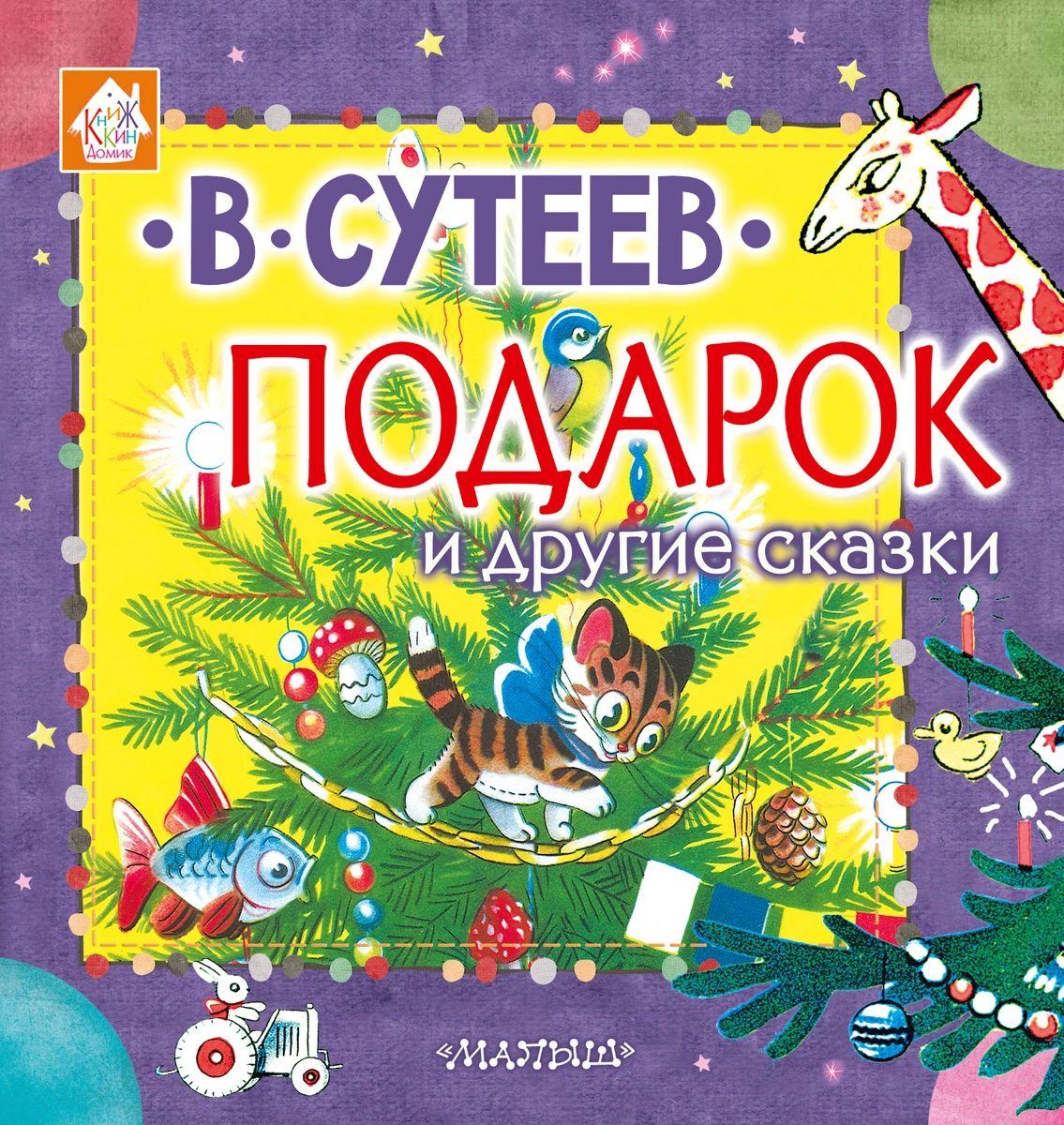 Купить Подарок и другие сказки, АСТ, Детская художественная литература