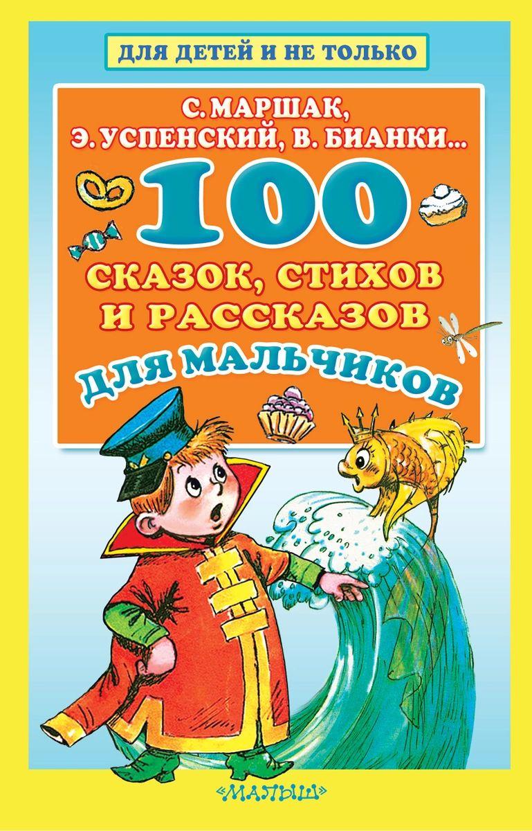 Купить 100 сказок, стихов и рассказов для мальчиков, АСТ, Детская художественная литература