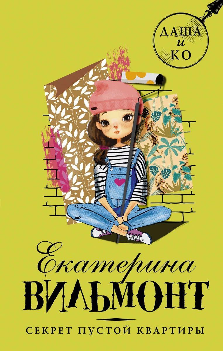 Купить Секрет пустой квартиры, АСТ, Детская художественная литература