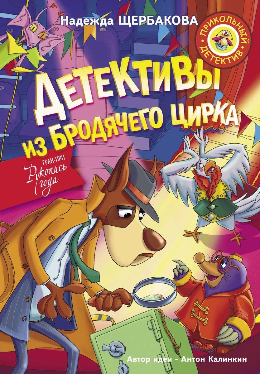 Купить Детективы из Бродячего цирка, АСТ, Детская художественная литература