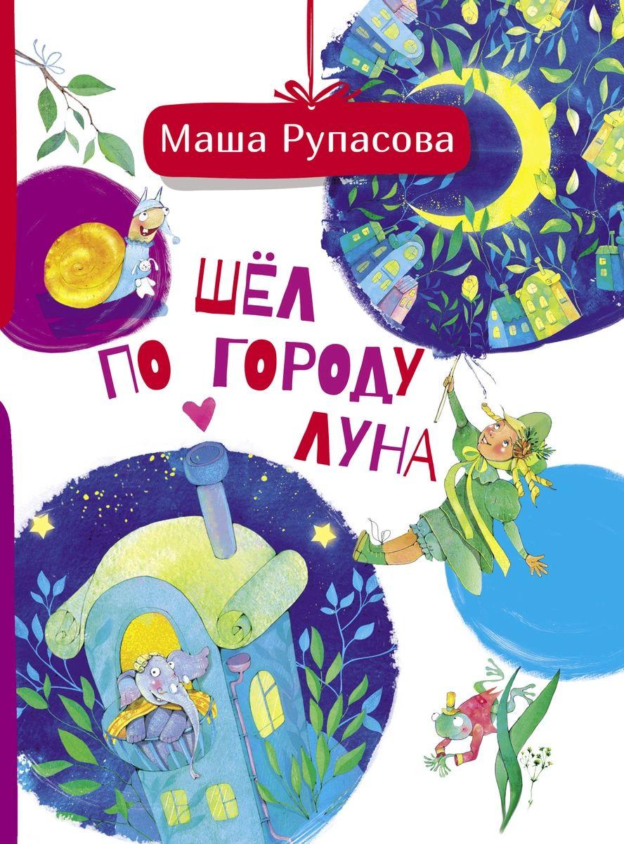 Шёл по городу Луна, АСТ, Детская художественная литература  - купить со скидкой