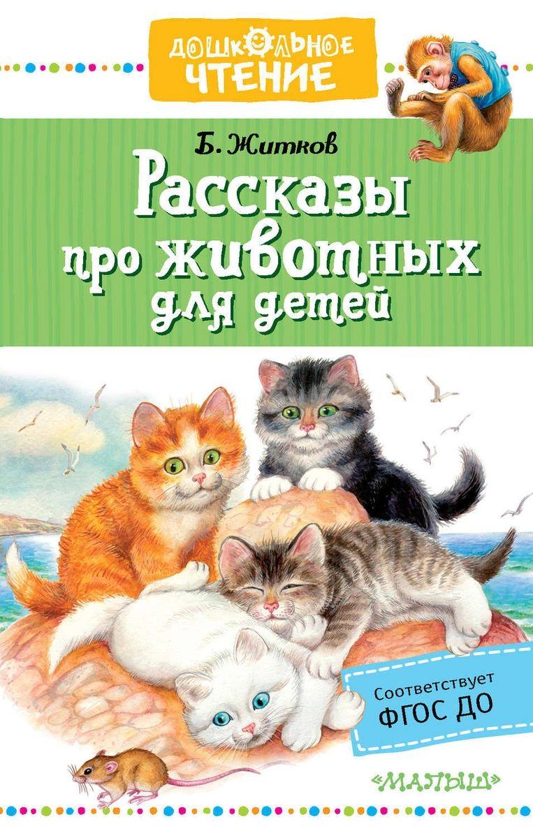 Купить Рассказы про животных для детей, АСТ, Детская художественная литература