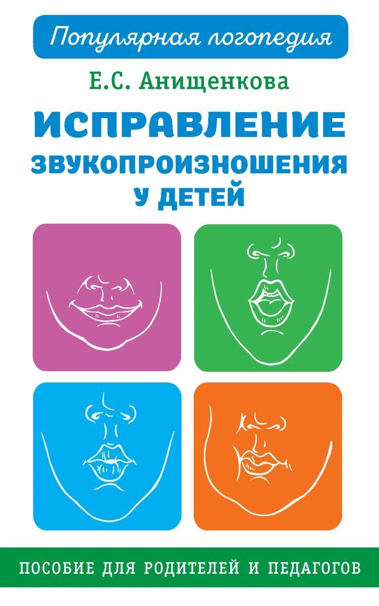 Купить Исправление звукопроизношения у детей. Практическое пособие для логопедов и родителей, АСТ, Книги по обучению и развитию детей