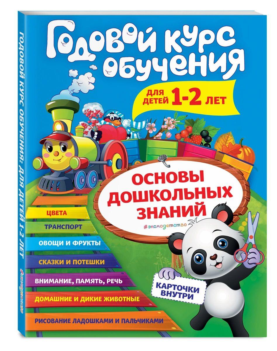 Купить Годовой курс обучения: для детей 1-2 лет (карточки Животные ), Эксмо, Книги по обучению и развитию детей