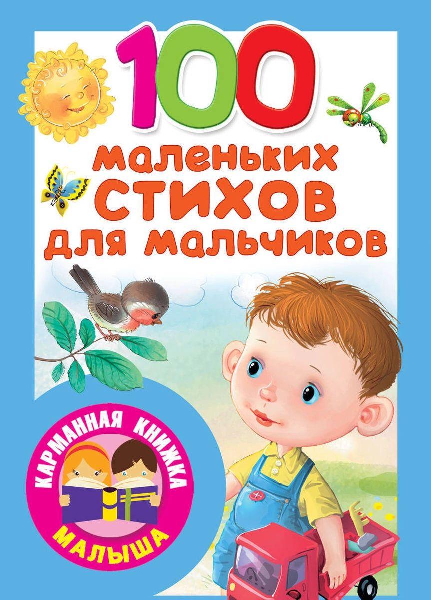 Купить 100 маленьких стихов для мальчиков, АСТ, Детская художественная литература
