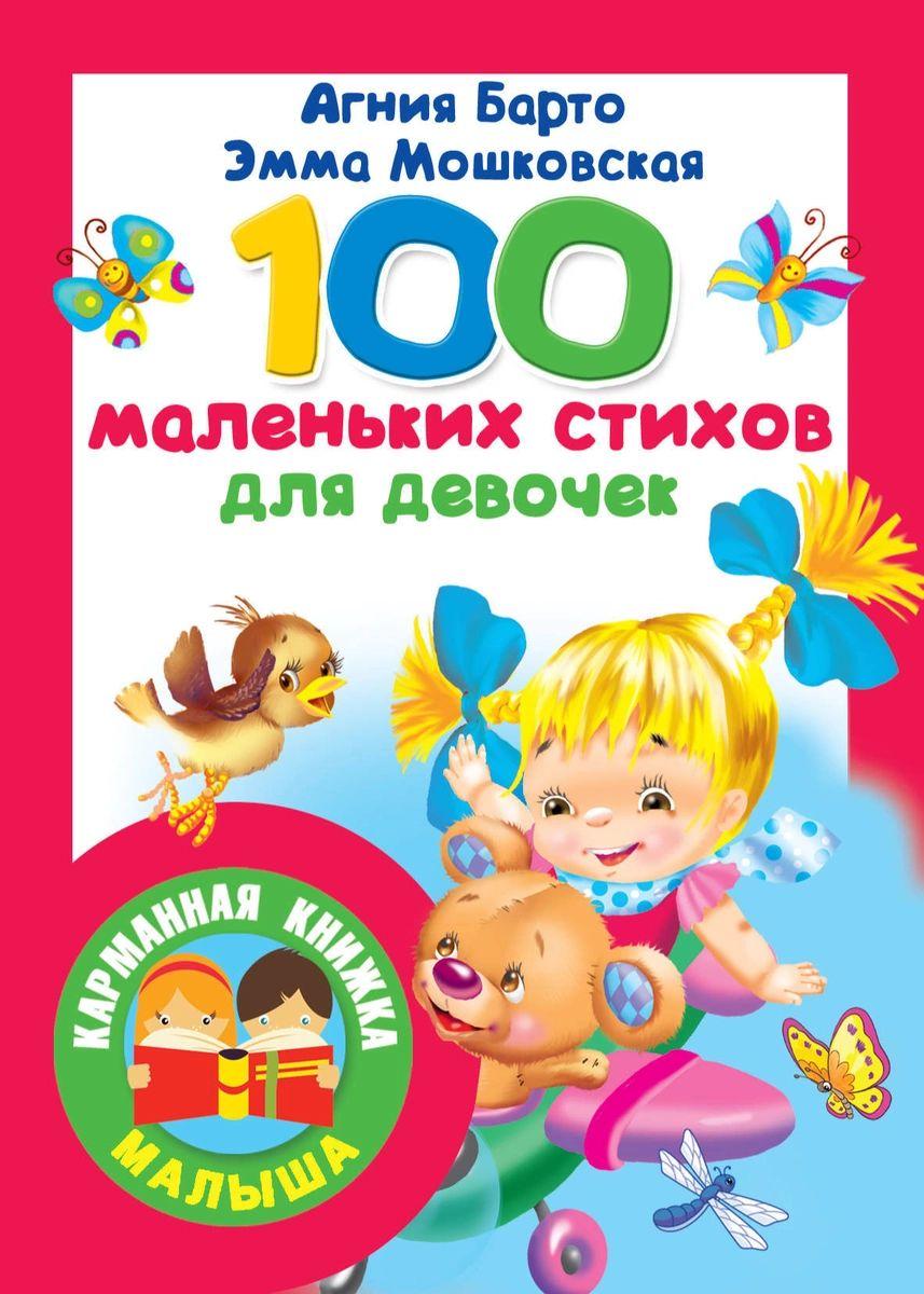 Купить 100 маленьких стихов для девочек, АСТ, Стихи для детей