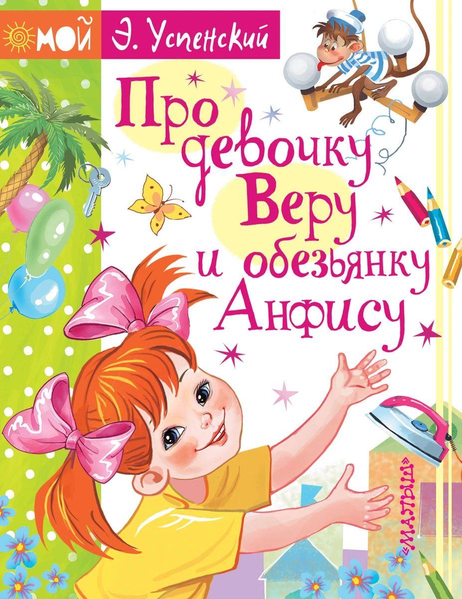 Купить Про девочку Веру и обезьянку Анфису, Астрель, Детская художественная литература