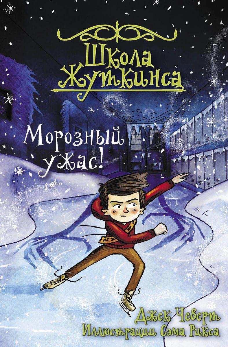 Купить Школа Жуткинса. Морозный ужас!, АСТ, Детская художественная литература
