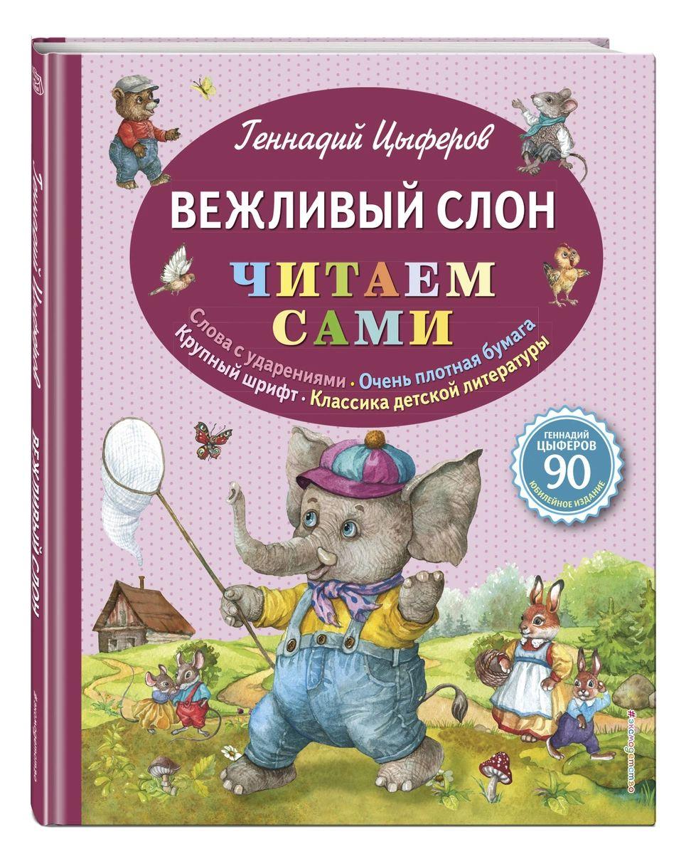Купить Вежливый слон, Эксмо, Детская художественная литература