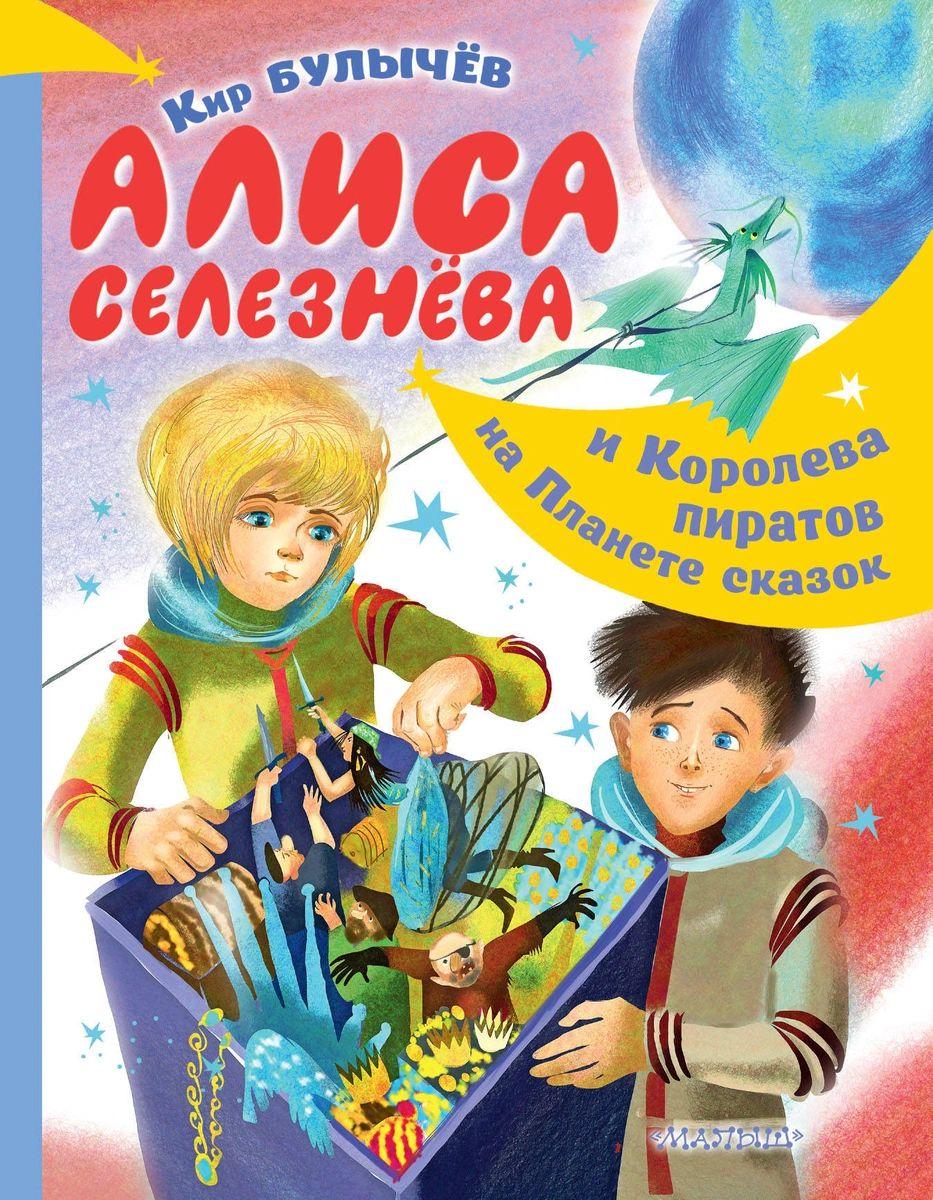 Купить Алиса Селезнёва и Королева пиратов на Планете сказок, АСТ, Детская художественная литература