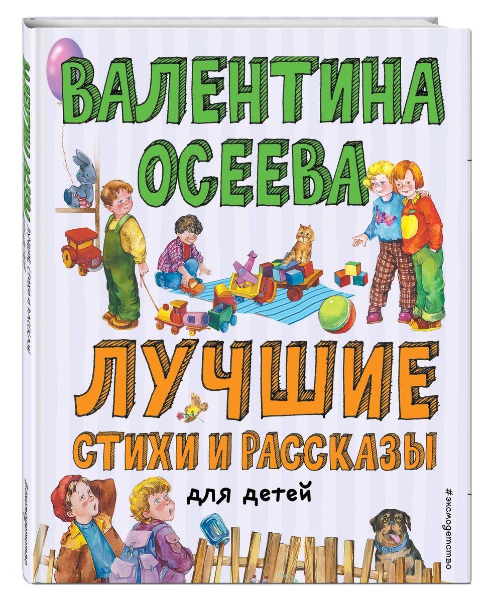 Купить Лучшие стихи и рассказы для детей (ил. Е. Карпович), Эксмо, Детская художественная литература