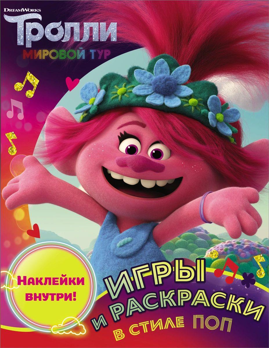 Купить Тролли 2. Игры и раскраски в стиле поп (с наклейками), АСТ, Книжки с наклейками
