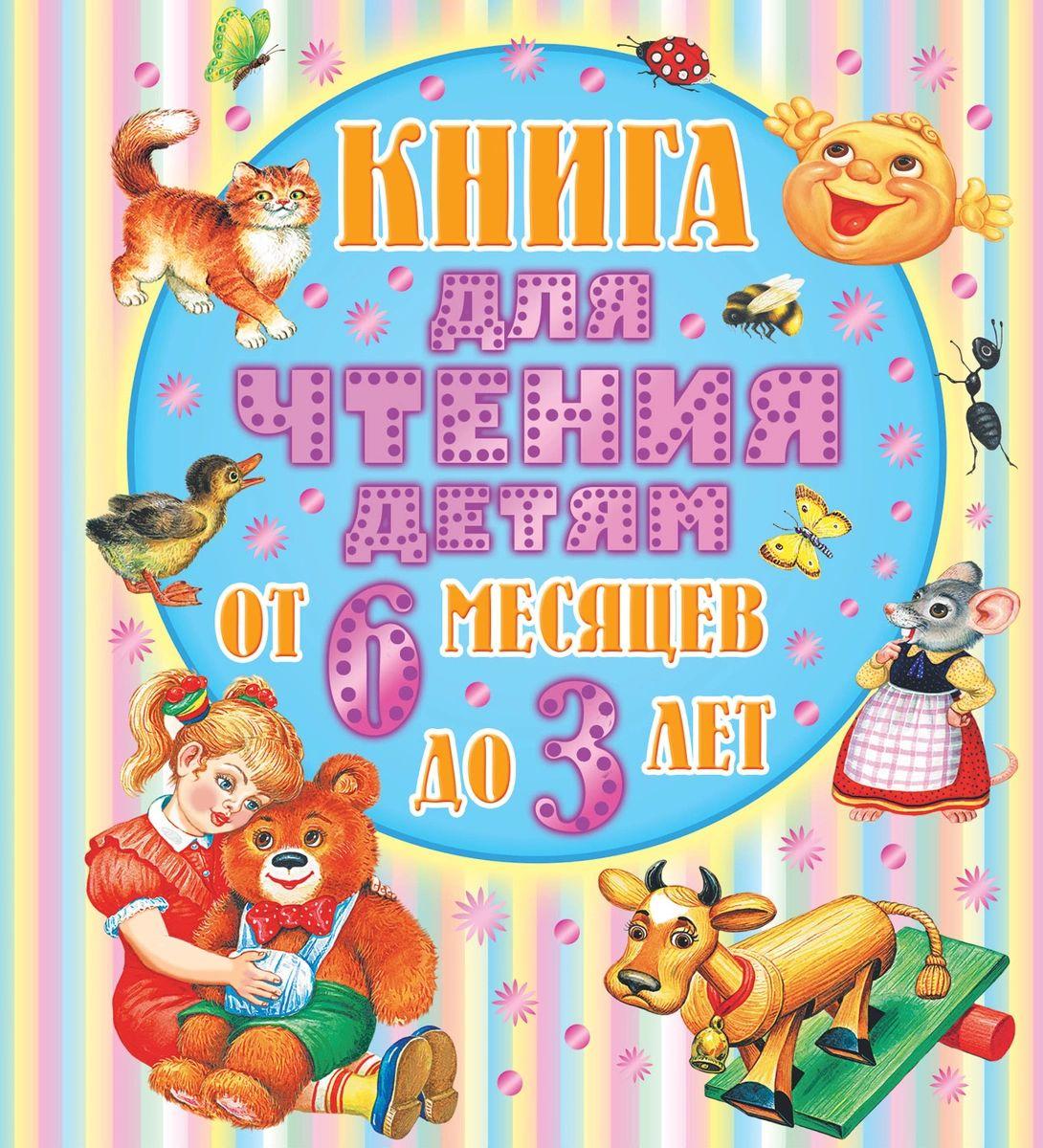 Купить Книга для чтения детям от 6 месяцев до 3-х лет, Астрель, Детская художественная литература