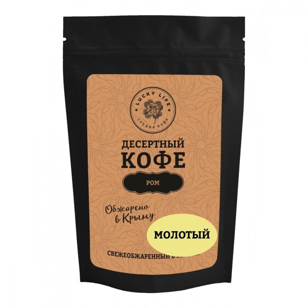 "Кофе Lucky life ""Ром"", молотый, 150 гр"