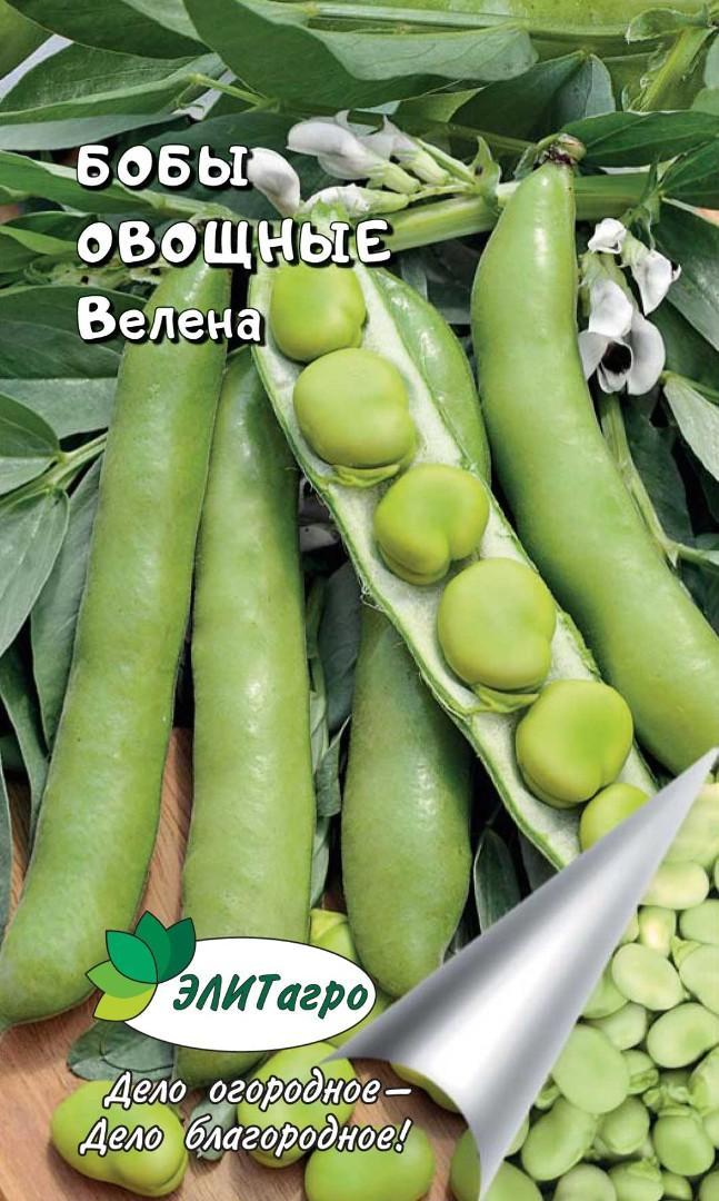 Семена овощей Элитагро Бобы овощные Велена