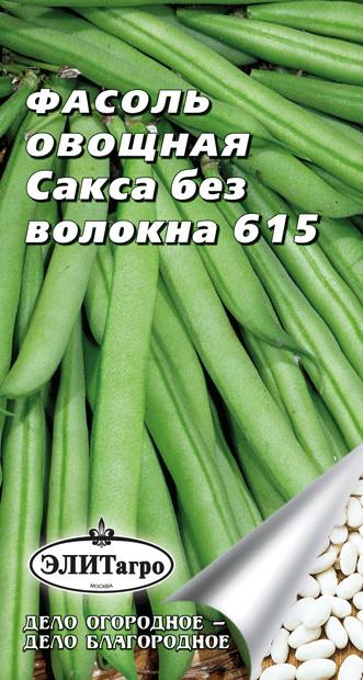 Семена овощей Элитагро Фасоль Сакса без волокна