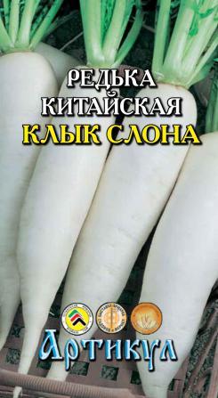 Семена овощей Русский огород 303312 Редька китайская