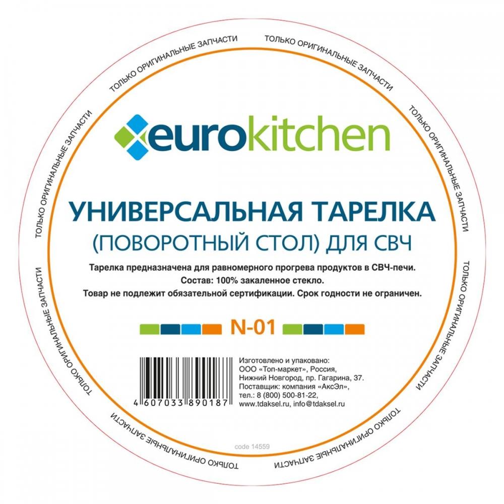 Тарелка Eurokitchen N 01 для микроволновой печи