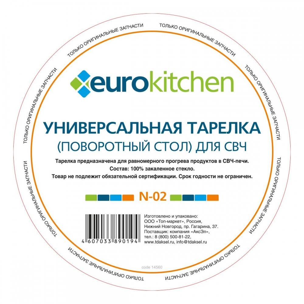 Тарелка Eurokitchen N 02 для микроволновой печи